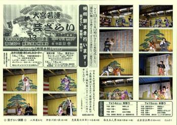 大宮神社例祭 チラシ 写真挿入版.jpg